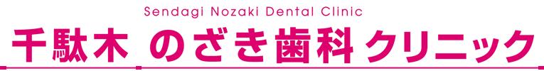 千駄木 のざき歯科クリニック